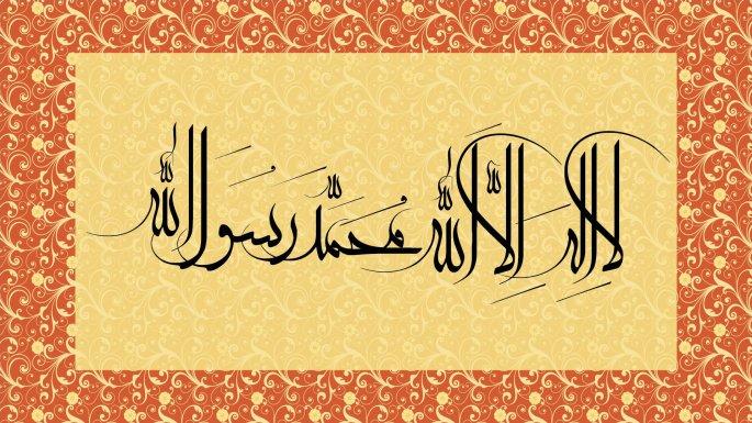 """la ilaha illa Allahu Muhammadu Rasoolullahi"" -the Exalted Zikr"